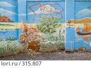 Купить «Бетонный забор, расписанный под речной пейзаж», фото № 315807, снято 7 июня 2008 г. (c) Эдуард Межерицкий / Фотобанк Лори