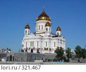 Купить «Храм Христа Спасителя», фото № 321467, снято 6 июля 2006 г. (c) Виталий Романович / Фотобанк Лори