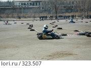 Купить «Картингист», фото № 323507, снято 1 апреля 2007 г. (c) Денис Дряшкин / Фотобанк Лори