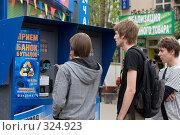 Купить «Прием банок и бутылок», фото № 324923, снято 30 апреля 2008 г. (c) Юрий Синицын / Фотобанк Лори