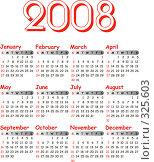 Календарь 2008 г. Стоковая иллюстрация, иллюстратор Даниил Кириллов / Фотобанк Лори