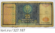 Ветхая купюра достоинством 25 сум, Узбекистан (2008 год). Стоковое фото, фотограф Елена Селезнева / Фотобанк Лори