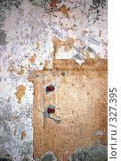 Купить «Обшарпанная стена», фото № 327395, снято 25 декабря 2006 г. (c) Алексей Попрыгин / Фотобанк Лори