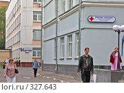Купить «Поликлиника на территории городской клинической больницы №13», фото № 327643, снято 17 июня 2008 г. (c) Ларина Татьяна / Фотобанк Лори
