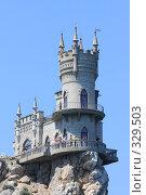 Купить «Замок Ласточкино гнездо», эксклюзивное фото № 329503, снято 1 мая 2008 г. (c) Дмитрий Неумоин / Фотобанк Лори