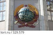 Купить «Символы прошлого века на здании Центрального телеграфа.Москва», эксклюзивное фото № 329579, снято 20 июня 2008 г. (c) Наталья Волкова / Фотобанк Лори
