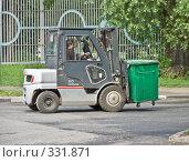 Купить «Вывоз мусора», фото № 331871, снято 18 июня 2008 г. (c) Эдуард Межерицкий / Фотобанк Лори
