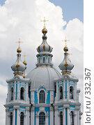 Купить «Санкт-Петербург, Смольный собор», фото № 332367, снято 4 июля 2007 г. (c) Михаил Браво / Фотобанк Лори