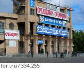 """Купить «Стадион """"Динамо"""" перед матчем», эксклюзивное фото № 334255, снято 25 июня 2008 г. (c) lana1501 / Фотобанк Лори"""