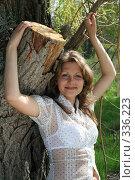 Купить «Счастливая девушка возле дерева», фото № 336223, снято 12 апреля 2008 г. (c) Сергей Сухоруков / Фотобанк Лори