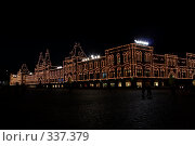 Купить «Москва. ГУМ», фото № 337379, снято 19 апреля 2006 г. (c) Андреев Виктор / Фотобанк Лори