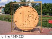 Купить «1 рубль, увеличенный в 100 раз. Томск.», фото № 340323, снято 28 июня 2008 г. (c) Андрей Николаев / Фотобанк Лори