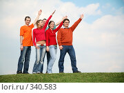 Купить «Друзья на траве с поднятыми руками», фото № 340583, снято 22 сентября 2018 г. (c) Losevsky Pavel / Фотобанк Лори