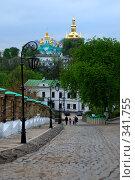 Купить «Виды Киево_Печерской Лавры», фото № 341755, снято 22 апреля 2008 г. (c) Дедюхина Инна / Фотобанк Лори