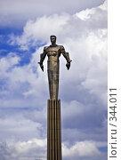 Купить «Памятник Юрию Гагарину на площади Гагарина, Москва, на фоне облаков», фото № 344011, снято 25 июня 2008 г. (c) Эдуард Межерицкий / Фотобанк Лори