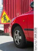 Купить «Строительные работы на дороге», фото № 344839, снято 4 июля 2008 г. (c) Андрей Рыбачук / Фотобанк Лори