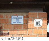 Фрагмент дома участника ВОВ г.Маркс Саратовской области (2008 год). Редакционное фото, фотограф Сакмаров Илья / Фотобанк Лори
