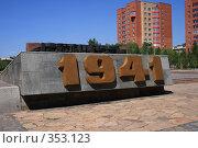 Купить «Надпись 1941. Вечный огонь. Караганда.», фото № 353123, снято 9 июля 2008 г. (c) Михаил Николаев / Фотобанк Лори