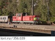 Купить «Австрия, город Зальцбург. Маневровый тепловоз на вокзале.», фото № 356039, снято 18 октября 2005 г. (c) Павел Гаврилов / Фотобанк Лори