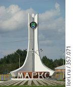 Стрелка при въезде в г.Маркс Саратовской области (2007 год). Редакционное фото, фотограф Сакмаров Илья / Фотобанк Лори