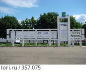 Доска почета г.Маркса Саратовской области (2008 год). Редакционное фото, фотограф Сакмаров Илья / Фотобанк Лори