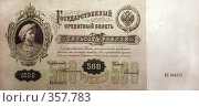 Купить «Купюра 500 рублей - старая», фото № 357783, снято 15 июля 2008 г. (c) Zemlyanski Alexei / Фотобанк Лори