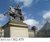 Купить «Лувр», фото № 362479, снято 25 марта 2008 г. (c) Алешина Екатерина / Фотобанк Лори