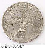 Купить «Деньги», фото № 364431, снято 22 мая 2008 г. (c) Дмитрий Неумоин / Фотобанк Лори