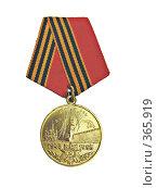Купить «Медаль к 50-ти летию Победы», фото № 365919, снято 21 июля 2008 г. (c) Олеся Сарычева / Фотобанк Лори