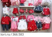 Купить «Детская одежда в магазине», фото № 366583, снято 21 мая 2018 г. (c) Losevsky Pavel / Фотобанк Лори
