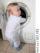 Купить «Маленький ребенок и стиральная машина», фото № 367183, снято 29 января 2020 г. (c) Losevsky Pavel / Фотобанк Лори