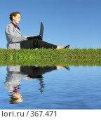 Купить «Деловая женщина с ноутбуком на природе», фото № 367471, снято 20 августа 2005 г. (c) Losevsky Pavel / Фотобанк Лори