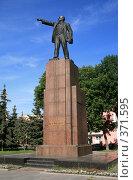 Купить «Памятник Ленину в Ярославле на красной площади», фото № 371595, снято 23 июля 2008 г. (c) Игорь Мошкин / Фотобанк Лори