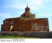 Купить «Старая церковь.Село Рыбниковское», фото № 375911, снято 12 июля 2008 г. (c) Александр Яшин / Фотобанк Лори