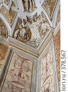 Купить «В музее Ватикана. Рим, Италия», фото № 378567, снято 25 июля 2008 г. (c) Алексей Зарубин / Фотобанк Лори