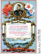 Купить «Приказом Верховного Главнокомандующего ...», иллюстрация № 379755 (c) Алексей Еманов / Фотобанк Лори