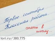 Купить «Надпись красными чернилами в школьной тетради - опять в школу...», фото № 380775, снято 21 июля 2008 г. (c) Евгений Захаров / Фотобанк Лори