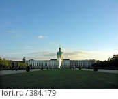 Купить «Дворец Шарлоттенбург», фото № 384179, снято 15 октября 2005 г. (c) Ekaterina Chernenkova / Фотобанк Лори
