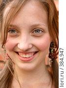 Улыбающаяся девушка. Стоковое фото, фотограф Юлия Паршина / Фотобанк Лори