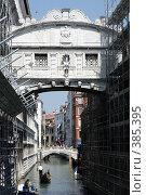 Купить «Венеция. Мост Вздохов.», фото № 385395, снято 1 августа 2008 г. (c) Demyanyuk Kateryna / Фотобанк Лори