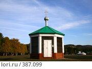 Купить «Часовня», фото № 387099, снято 21 сентября 2007 г. (c) Юлия Паршина / Фотобанк Лори