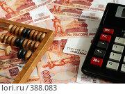 Купить «Бизнес-натюрморт: счеты и калькулятор на фоне пятитысячных купюр», фото № 388083, снято 31 мая 2008 г. (c) Дмитрий Яковлев / Фотобанк Лори