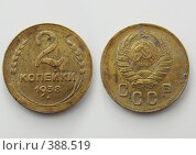 Купить «Монета СССР две копейки, 1938 год», фото № 388519, снято 30 апреля 2008 г. (c) Андрей Багаев / Фотобанк Лори