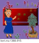 Купить «Учительница», эксклюзивная иллюстрация № 388915 (c) Инна Козырина (Трепоухова) / Фотобанк Лори