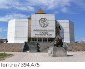 Купить «Национальный музей, г. Кызыл, Тува», фото № 394475, снято 22 июля 2018 г. (c) Виталий Матонин / Фотобанк Лори