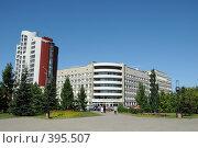 Купить «Алтайский краевой диагностический центр. г. Барнаул», эксклюзивное фото № 395507, снято 7 августа 2008 г. (c) Free Wind / Фотобанк Лори
