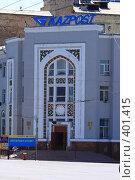 Купить «Здание Казпочты (Kazpost) в Караганде», фото № 401415, снято 31 июля 2008 г. (c) Михаил Николаев / Фотобанк Лори