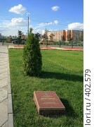 Купить «Древо Жизни и памятная табличка, Марьино, Москва», фото № 402579, снято 12 июля 2008 г. (c) Fro / Фотобанк Лори