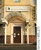 Купить «Театр Мастерская Петра Фоменко, вход в старое здание и кассы, Москва», фото № 405271, снято 15 августа 2008 г. (c) Fro / Фотобанк Лори