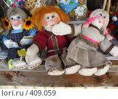 Купить «Изделия народных промыслов. Мягкая игрушка», фото № 409059, снято 5 августа 2008 г. (c) Морковкин Терентий / Фотобанк Лори